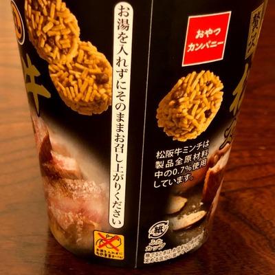 18/07/02ベビースター松阪牛ステーキ味 04