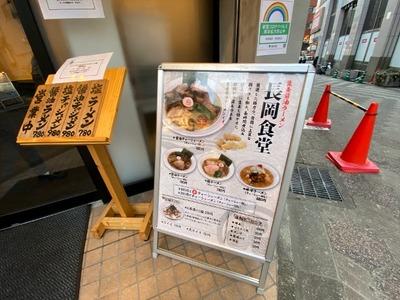 21/02/25生姜醤油ラーメン長岡食堂 06