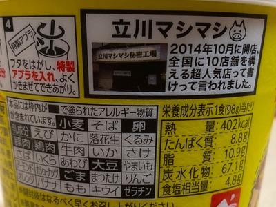 20/06/19日清立川マシマシ ウマ汁こってりマシライス 03
