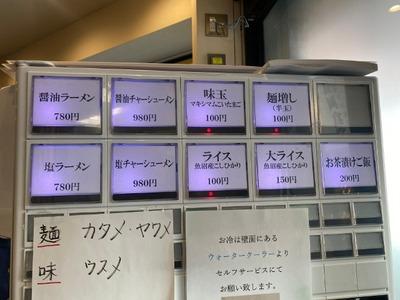 生姜醤油ラーメン長岡食堂 2020券売機