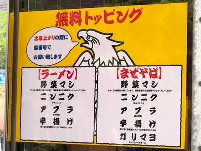 19/05/01ラーメン鷹の眼蒲田店 03