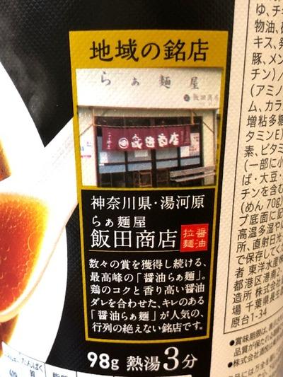 18/12/27マルちゃん らぁ麺屋飯田商店 02