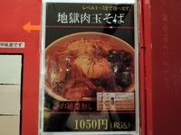 徳島中華そば徳福川崎店 外観3