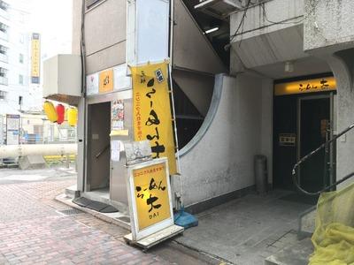 ラーメン大 蒲田店 2017外観