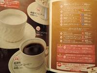 15/01/26高倉町珈琲八王子店 04