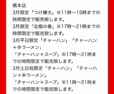 20/03/08蒙古タンメン中本橋本店02