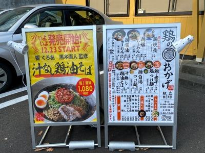 20/12/25黄金の拉麺 鶏のおかげ 02