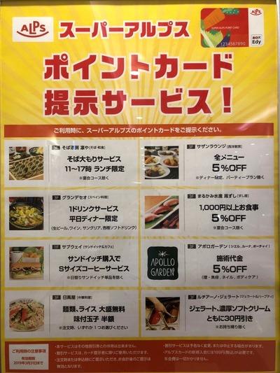 18/06/11熱烈中華食堂日高屋八王子南口店 11