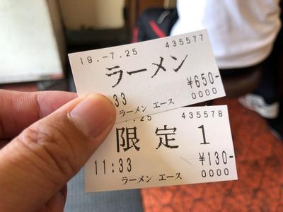 19/07/25ラーメンエース 納豆キムチ汁なし03