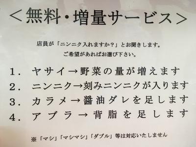 17/09/20ラーメン二郎小岩店 10
