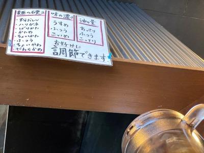 20/10/02八代目哲麺めじろ台店 06