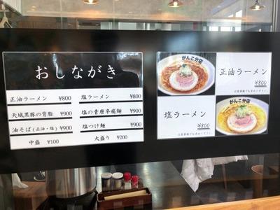 17/01/10元祖一条流がんこ総本家分店 03