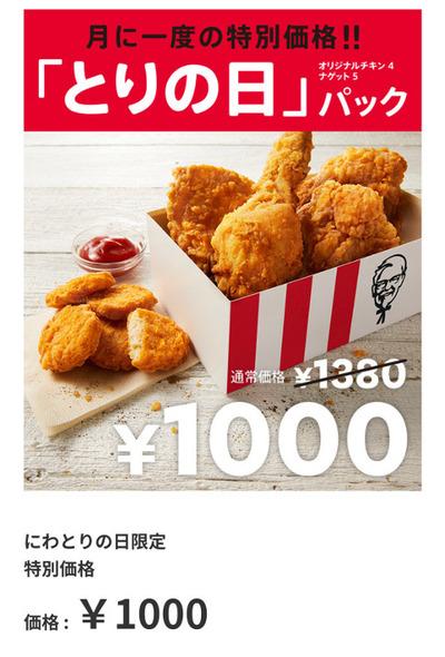 20/09/28ケンタッキーフライドチキン八王子店 06