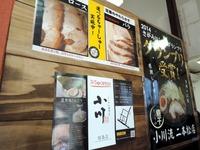 15/03/02小川流みなみ野店 味噌つけ麺1