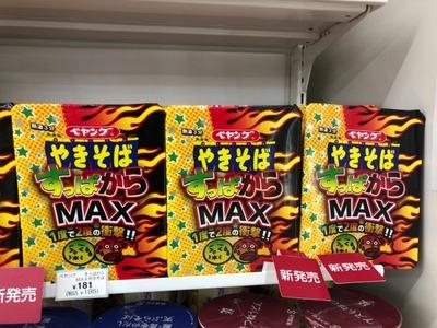 18/04/22ペヤングやきそば すっぱからMAX 01