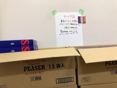 19/01/29榮太郎總本舗八王子工場売店 08