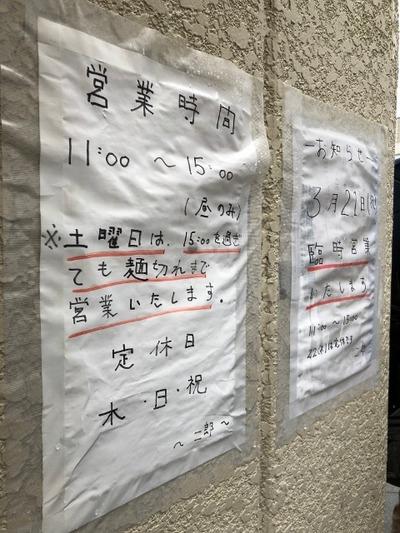 18/03/20ラーメン二郎立川店 03