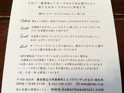 16/11/28BAKE CHEESE TART 立川店05