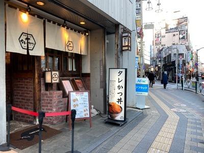 20/12/04新潟カツ丼 タレカツ 吉祥寺店 01