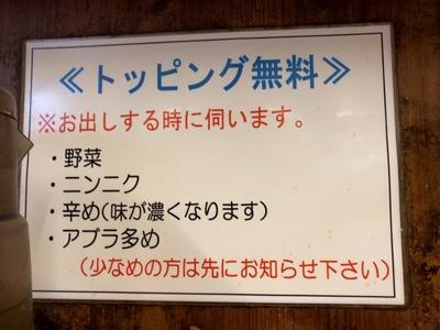 20/03/02ラーメン二郎品川店05