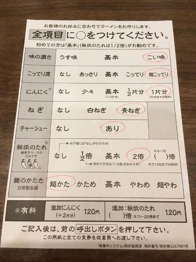 17/01/29一蘭横浜桜木町店 08