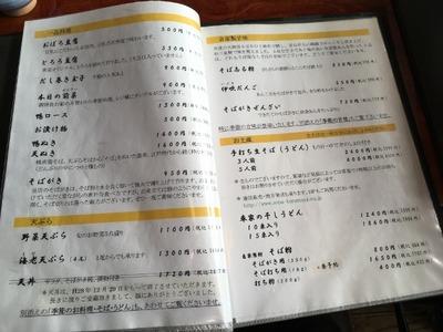 17/01/15手打そば車家 04
