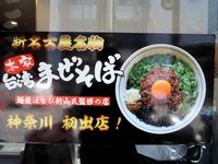 15/04/16麺屋こころ 04