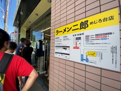 20/09/08ラーメン二郎めじろ台店 07