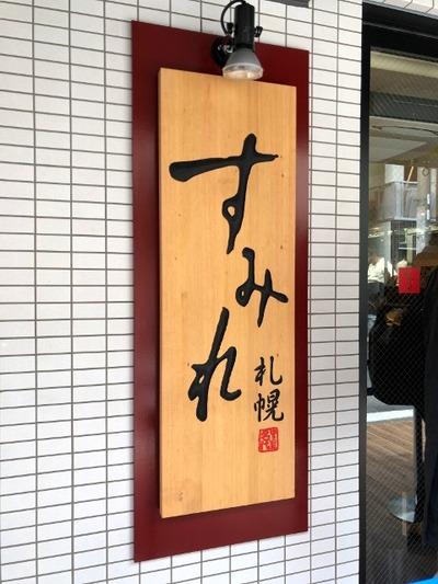 19/02/21すみれ横浜店 01