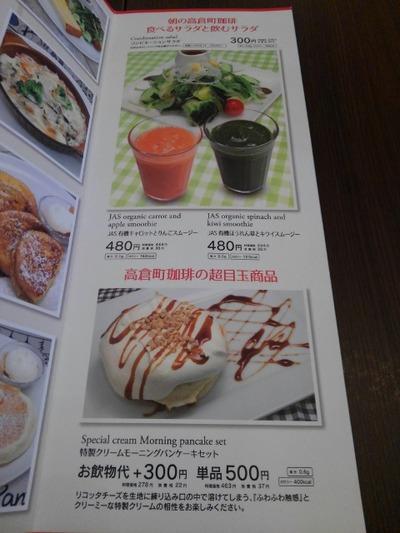16/04/08高倉町珈琲みなみ野店05