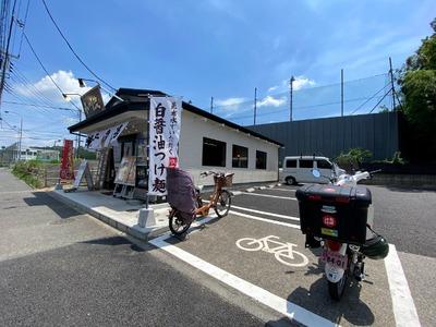21/07/20小川流みなみ野店 01