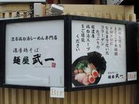 麺屋武一 外観1
