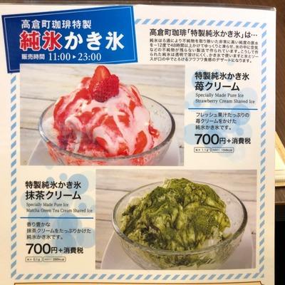 19/08/18高倉町珈琲みなみ野店05