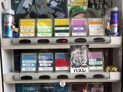 18/08/19ラーメン二郎中山駅前店04