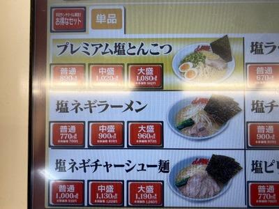 21/09/06ラーメン山岡家相模原店 04