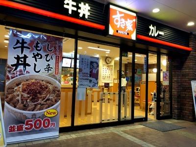 18/09/19すき家みなみ野 牛丼01