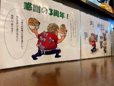 21/04/21麺屋歩夢 04
