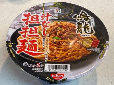 20/05/02日清鳴き龍汁なし担担麺 01