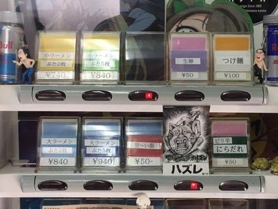 19/06/21ラーメン二郎中山駅前店04