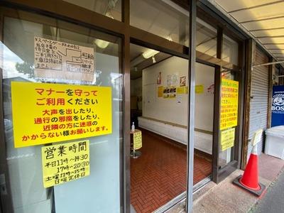 20/09/16ラーメン二郎湘南藤沢店03