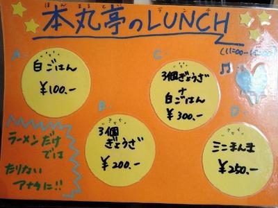本丸亭横濱元町店 メニュー(2015)2