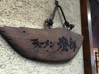 17/10/29ラーメン燈郎 01
