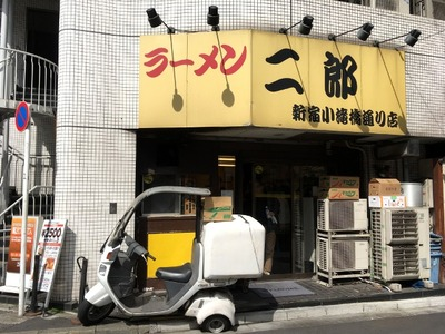 ラーメン二郎新宿小滝橋通り店 外観2017