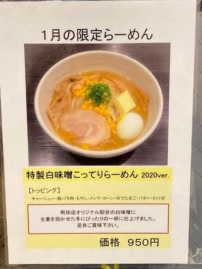 20/01/17ど・みそ町田店 01