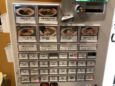 19/10/22関内ラーメン横丁ほうきぼし 03