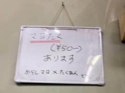 20/02/16ラーメン二郎中山駅前店11