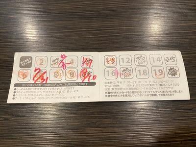 20/09/13ど・みそ町田店 02