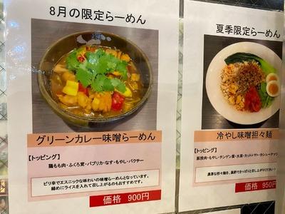 20/08/05ど・みそ町田店 01