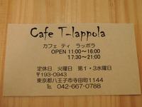 15/04/20Cafe T-lappola 8