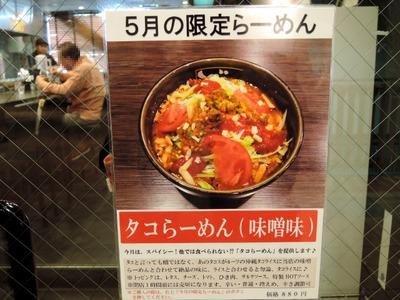 14/05/06ど・みそ町田店 タコらーめん(味噌味)1
